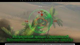 Ультралегкий прицел с индикацией бронепробиваемости и пробития снаряда для World of Tanks