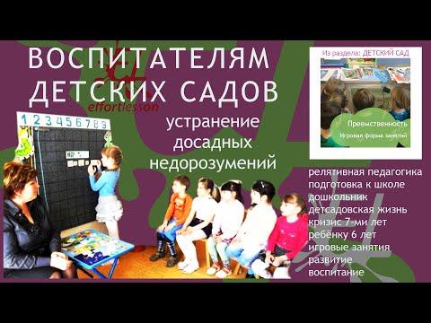 Ребенку 6  | Детский сад 2019-2020 | Преемственность | Игровая форма занятий | Букатов