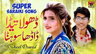 Dhola Tera Dadha Sohna Ay   Raheel Rawal   Latest Punjabi and Saraiki Song 2020   TP Gold
