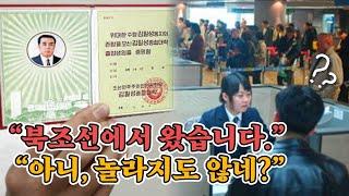 너무나 태연히 맞아준 인천공항 출입국관리소 직원, 공항…