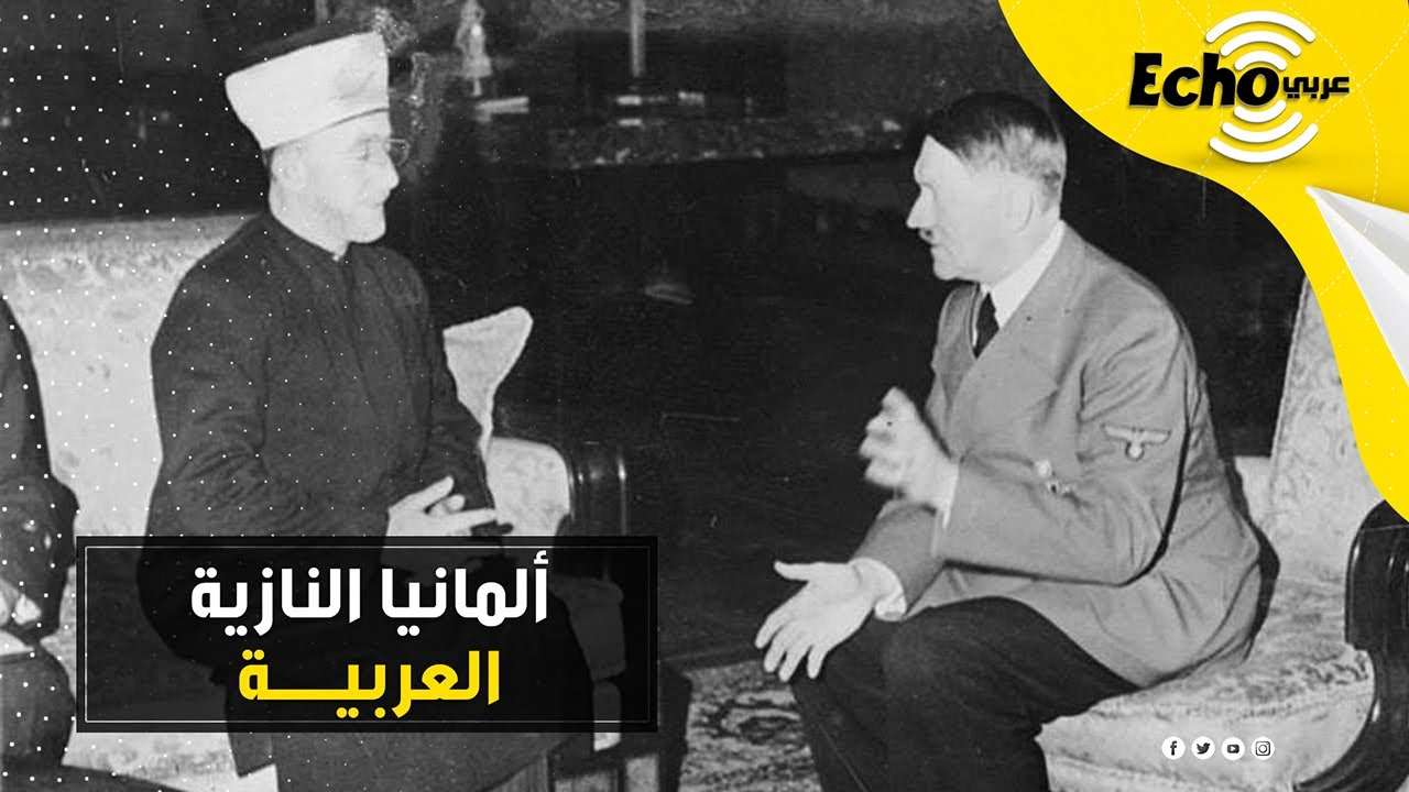 شكّل هتلر تهديداً باجتياح العالم بأسره.. لكنه فاز بتأييد المسلمين فكيف كانت معاملته لهم