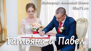 Свадьба в Туле Павла и Татьяны 17 08 2018