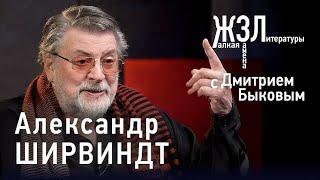 Александр Ширвиндт: все ревности не от хорошей жизни