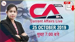 Current Affairs Live at 7:00 am | 25 October 2019 | UPSC, SSC, Railway, RBI, SBI, IBPS