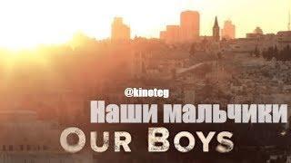 Наши мальчики (Our Boys) 1, 2, 3, 4, 5 серия / на русском / анонс, сюжет