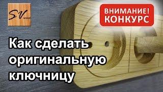 Как сделать оригинальную ключницу - How to make a key holder