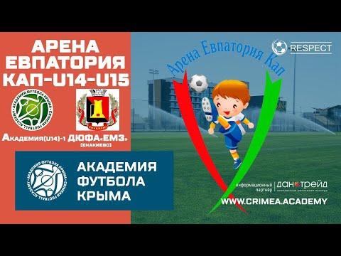 Арена Евпатория Кап