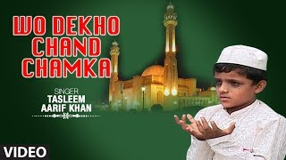 Wo Dekho Chand Chamka Full Video Song (HD) | Tasleem, Aarif Khan | Roze Ka Sila