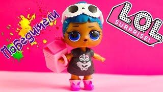 РОЗЫГРЫШ! Куклы ЛОЛ СЮРПРИЗ Мультики для детей Сестрички ЛОЛ и Питомец Видео для детей про Игрушки
