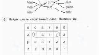 Английский язык 3 класс. Комарова. ГДЗ. Рабочая тетрадь 3 класс.