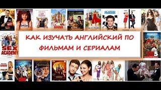 Как изучать английский по фильмам и сериалам
