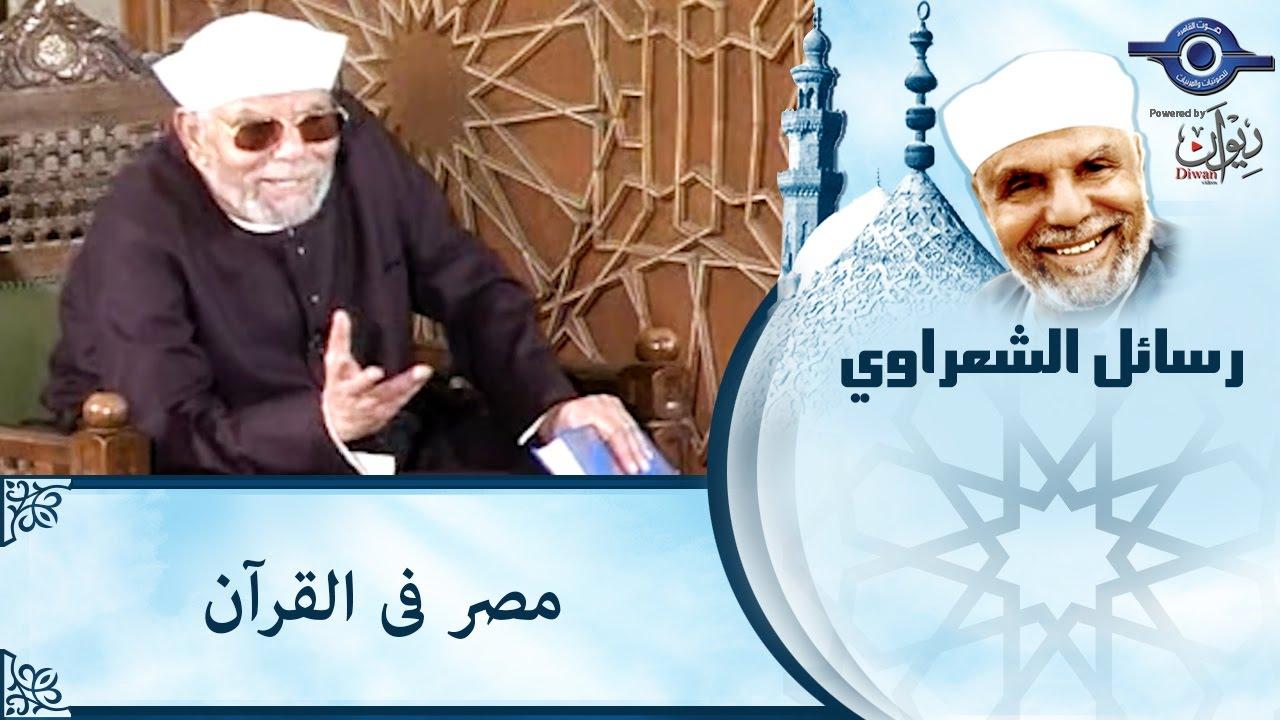 مصر في القرآن هكذا فسر الشعراوي ذكرها الموقع الرسمي