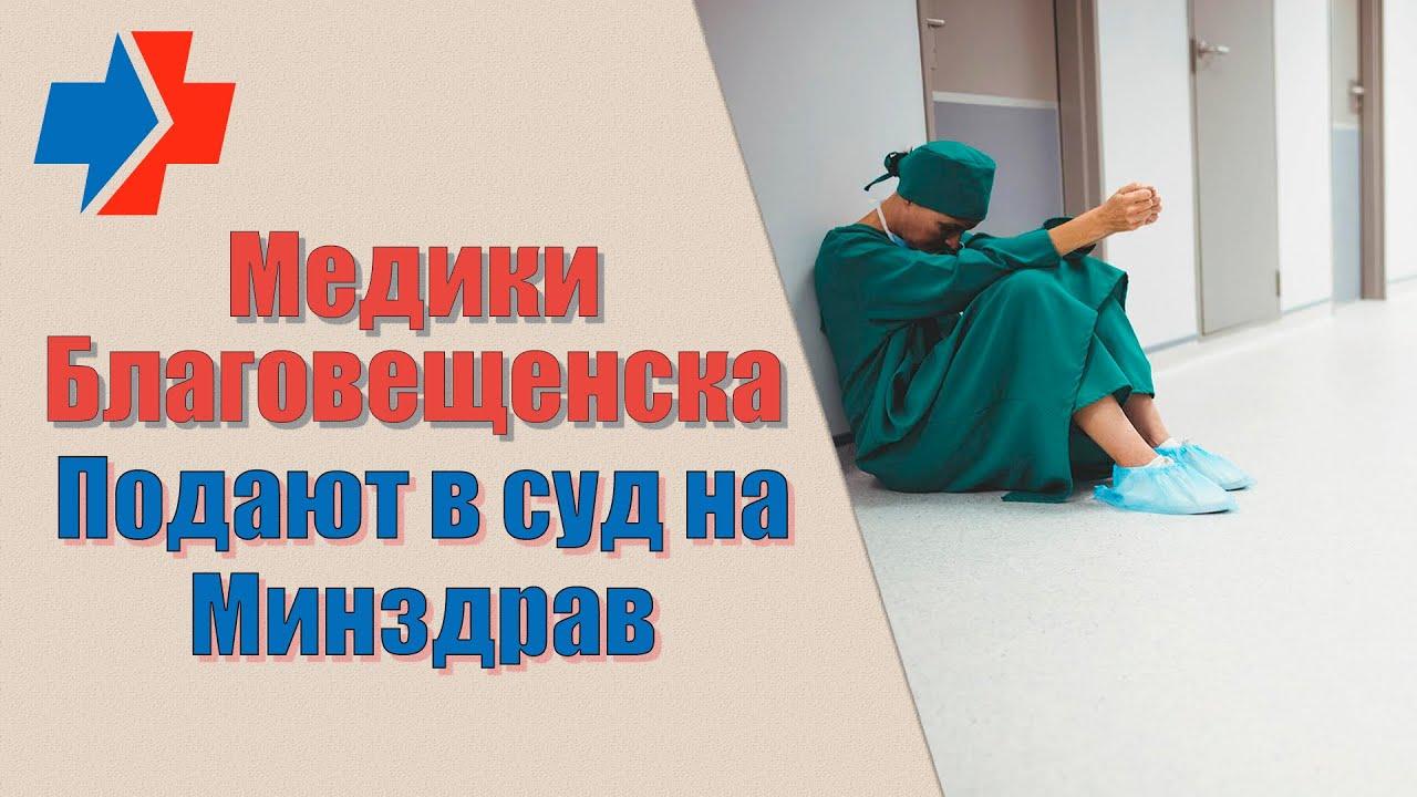 """Медики Благовещенска и профсоюз """"Действие"""" подают в суд на Минздрав"""
