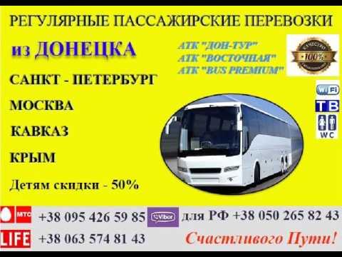 Автобус Москва Донецк
