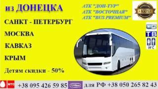 Автобус Москва Донецк(, 2016-04-14T15:57:13.000Z)