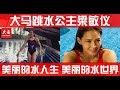 Angela Leong Mun Yee,大马版Maggie Q--跳水公主梁敏仪 【大喜 | 红人】