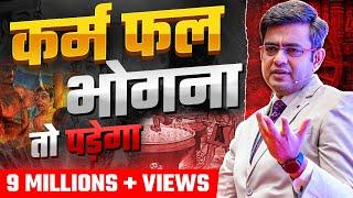 कर्म फल भोगना ही पड़ता है ! Always be Ethical in Business ! Sonu Sharma