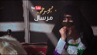 ميحد حمد - مرسال (النسخة الأصلية) | 2012