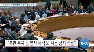 "[VOA 뉴스] ""모든 북한 사업체 폐쇄…노동자 전원 송환"""