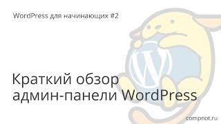 WordPress для начинающих #2. Краткий обзор админ-панели WordPress
