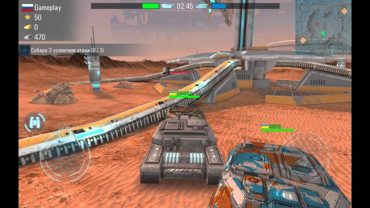 игра 3 танка