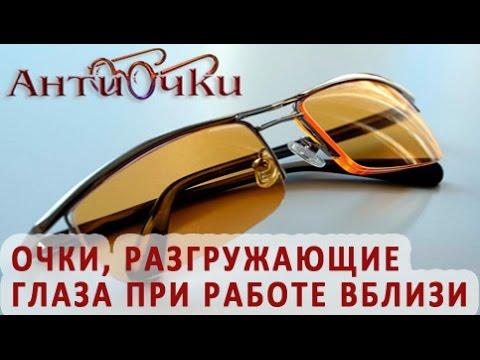 Zoom HD (Зум ХД) чудо-очки для снятия усталости глаз