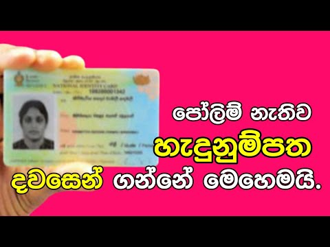 National id card office sri lanka | National id card departm