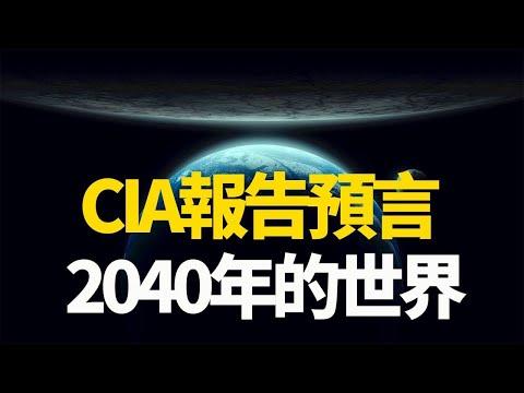 美团股价暴跌,第二个马云出现?CIA报告预言的2040年的世界(政论天下第421集 20210510)天亮时分