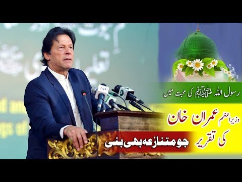 [Complete] Imran Khan Speech On 12 Rabi Ul Awal in Love of Prophet (PBUH) which became Controversial