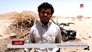 استشهاد طفلين بإنفجار لغم حوثي في الجوف ومدير حقوق الإنسان في الجوف يصف الحادثة بالوحشية