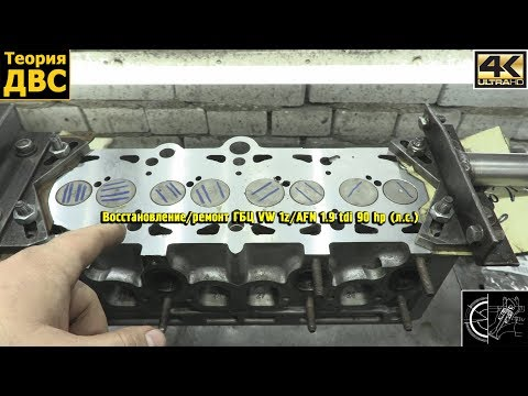 Фото к видео: Восстановление/ремонт ГБЦ VW 1z/AFN 1.9 tdi 90 hp (л.с.)