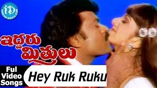 Iddaru Mitrulu Movie - Hey Ruk Ruku Video Song || Chiranjeevi || Rambha || Mani Sharma