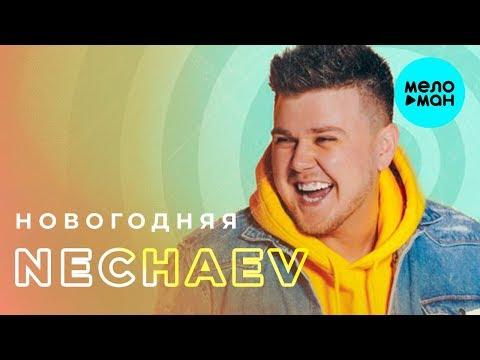 NECHAEV - Новогодняя Single