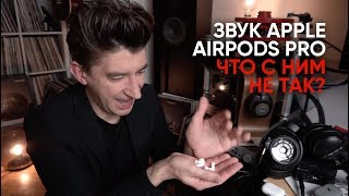 Звук Apple AirPods Pro: что с ним не так?