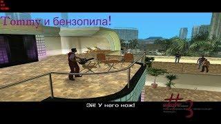 Tommy и бензопила! (Прохождение игры : Grand Theft Auto : Vice City серия #3)