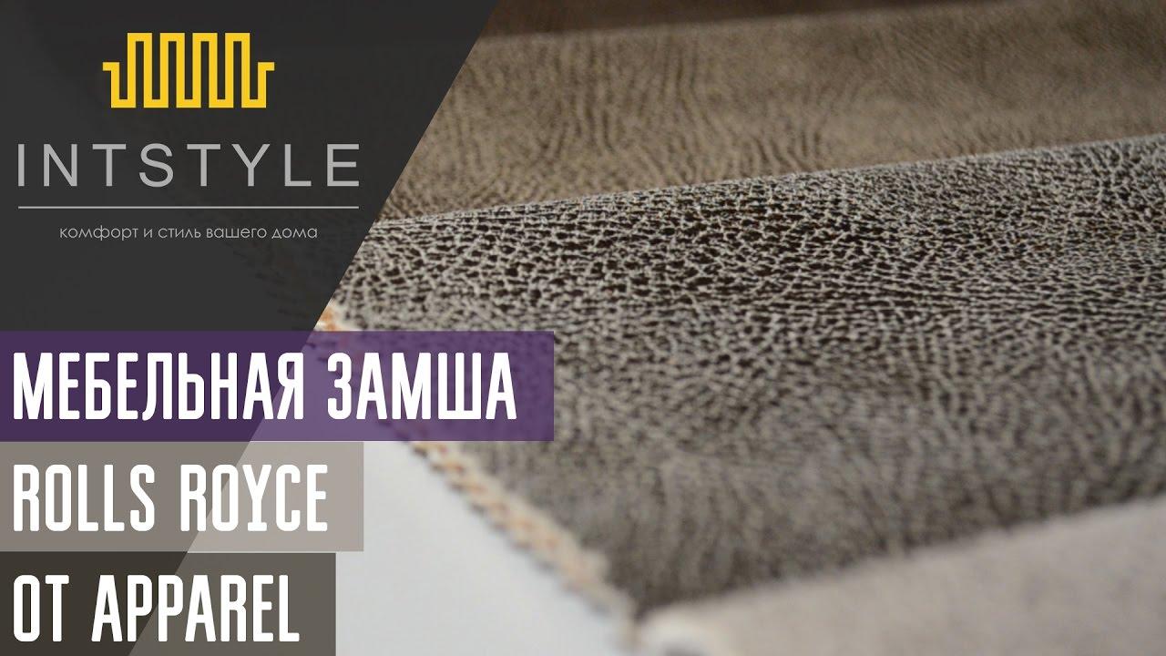 Мебельная ткань Снэйк Snake - YouTube