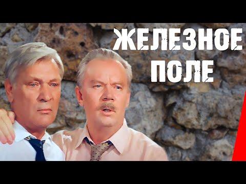 Железное поле (1986) фильм