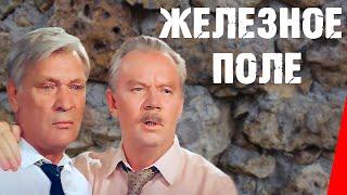 Repeat youtube video Железное поле (1986) фильм