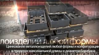 видео Термодиффузионное цинкование