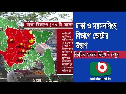 ঢাকা ও ময়মনসিংহ বিভাগে ভোটের উত্তাপ | Election Dhaka | Part 01 | Breaking News BD | Joydeb | 07Nov18