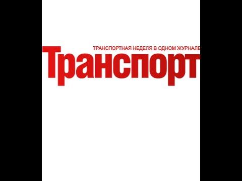Sixth International Seminar on Trade and Transport Facilitation