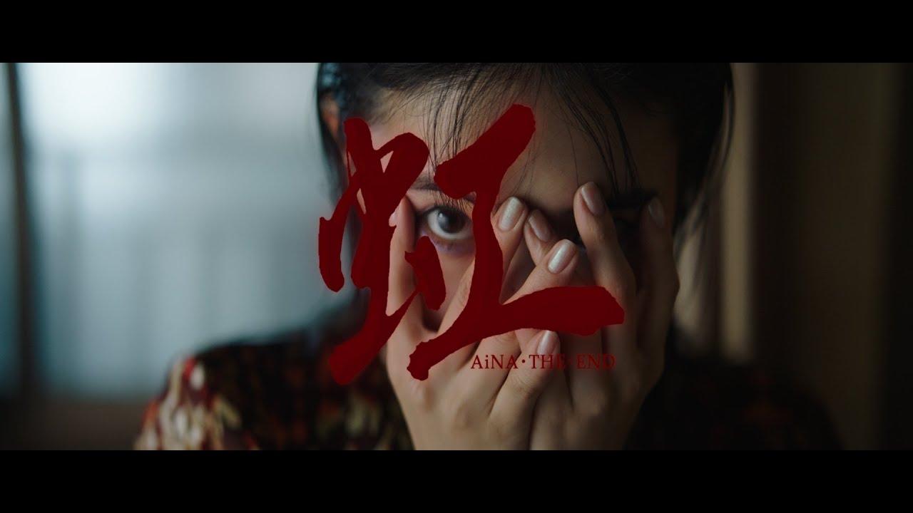 アイナ・ジ・エンド (Aina THE END) – 虹 (Niji)