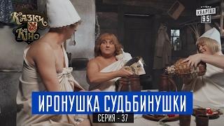 Иронушка Судьбинушки - пародия на Иронию Судьбы | Сказки У в Кино, комедия 2017