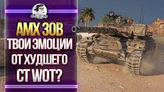 [Гайд] AMX 30B - ТВОИ ЭМОЦИИ ОТ ХУДШЕГО СТ-10 WoT?!