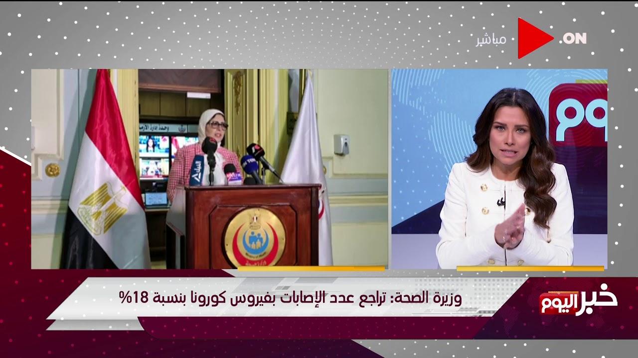خبر اليوم - وزيرة الصحة: تراجع عدد الإصابات بفيروس كورونا بنسبة 18 %  - 21:58-2021 / 1 / 20