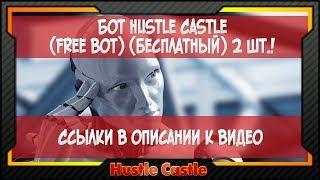 [Hustle Castle] Бот Hustle Castle | Бот для арени і т. д. | APK з автолутом і прискоренням