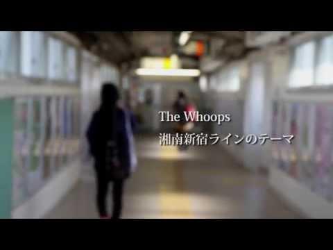 The Whoops / 湘南新宿ラインのテーマ Music Video
