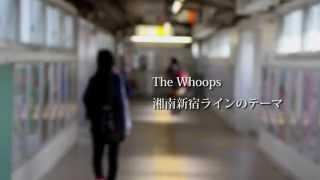 The Whoops[ザフープス] / 湘南新宿ラインのテーマ [PV]