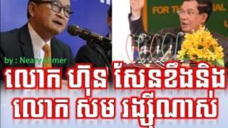 RFA Cambodia Hot News Today , Khmer News Today , Night 17 06 2017 , Neary Khmer