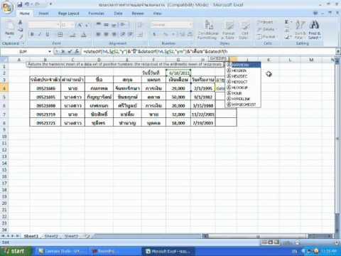 Excel ในงานแผนกบุคคล(1/2)